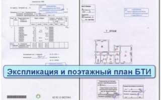 Экспликация и поэтажный план квартиры мфц