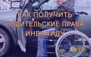 Справка на права для инвалидов