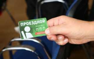 Льгота инвалиду 2 группы на поезд