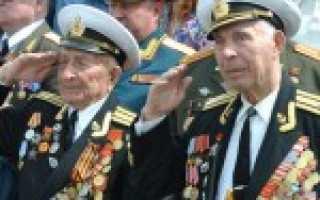 Льготы ветеранам боевых действий в свердловской области