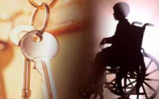 Льготы инвалидам при покупке жилья