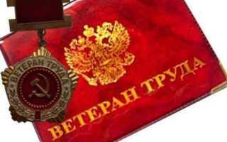 Льготы ветеранам труда ростовской обл