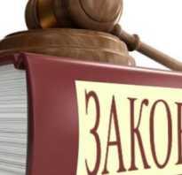 Федеральный закон о переселении из аварийного жилья