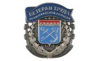 Льготы ветеранам труда в ленинградской области