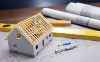 Регистрация построенного дома на собственном участке