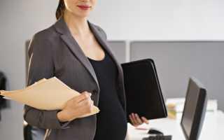 Льготы беременной женщины на работе