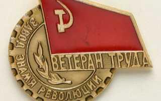 Льготы ветеран труда красноярского края