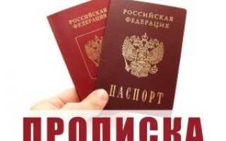 Сколько делается временная прописка в паспортном столе