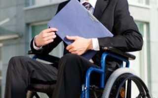 Льготы инвалидам на работе 3 группы