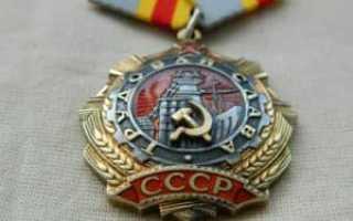 Льготы награжденным орденом славы третьей степени