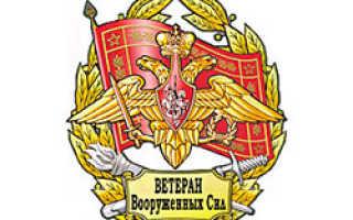 Льготы ветерана военной службы в москве