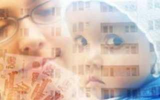 Покупка квартиры за материнский капитал документы
