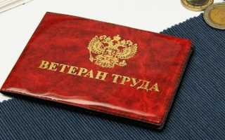 Льготы ветеранам труда ульяновской области