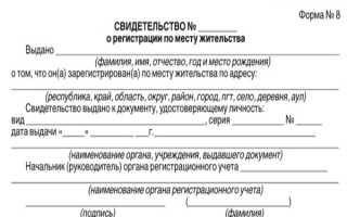 Справка с паспортного стола о прописке