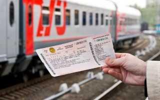 Льготный проезд школьникам по железной дороге