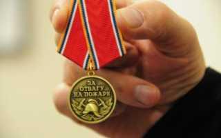 Медаль за отвагу на пожаре льготы