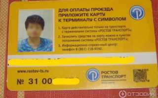Ростов транспорт социальная карта пенсионера