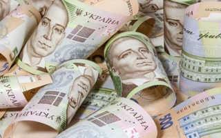 Подоходный налог украина