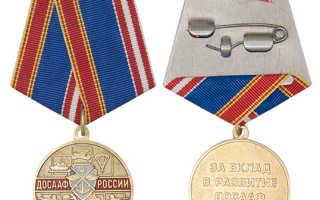 Медаль 90 лет досааф россии льготы
