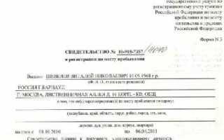 Дает ли временная регистрация право на льготы