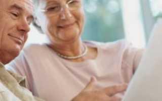 Льгота при покупке недвижимости для пенсионеров