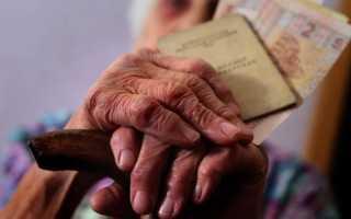 Пенсия после 80 лет в украине