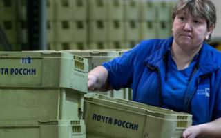 Льготы работникам почты россии