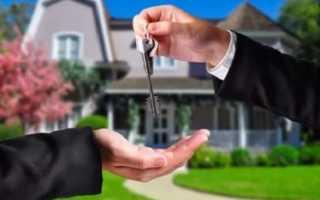 Регистрация квартиры после покупки