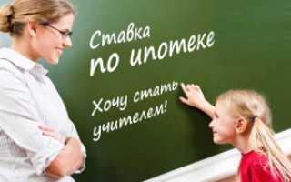 Льготы для учителей по ипотеке