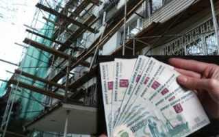 Льготы фонд капитального ремонта