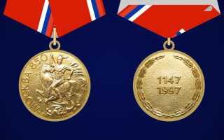 Что дает медаль к 850 летию москвы