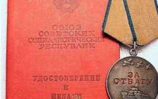 Что дает медаль за отвагу