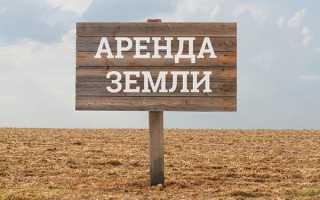 Льготный порядок выкупа земельных участков