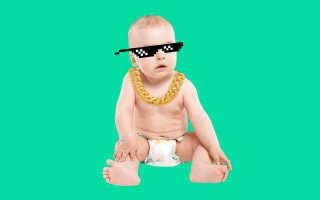 Субсидии при рождении ребенка