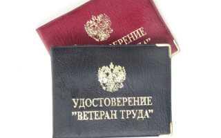 Заслуженный экономист московской области льготы