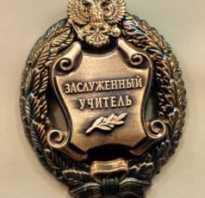 Что дает звание почетный работник образования москвы