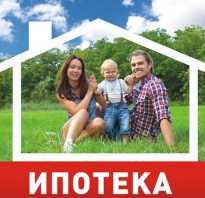 Прописка в квартире по ипотеке документы