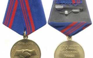 Медаль 100 лет профсоюзам льготы