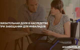 Право на наследство инвалидов