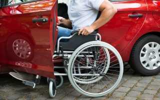 Постановка авто на учет на инвалида