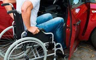 Осаго для инвалидов 1 группы