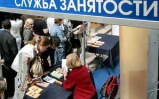 Получение субсидии безработным