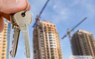 Разница между ипотекой и рассрочкой