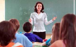 Льготы педагогам в новом законе об образовании