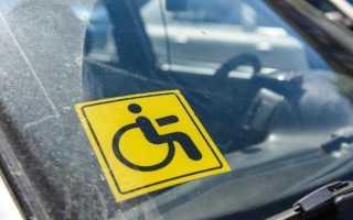 Льгота инвалидам 2 группы по транспортному налогу