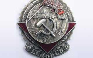 Льготы кавалерам ордена трудового красного знамени