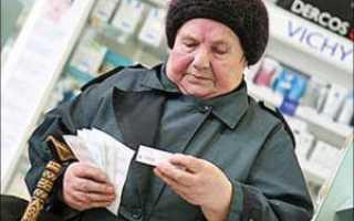 Льготы пенсионерам в псковской области