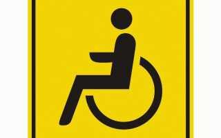 Где может парковаться инвалид 3 группы