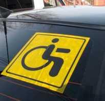 Пришел налог на машину инвалиду второй группы
