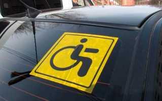 Облагаются ли транспортным налогом инвалиды 2 группы